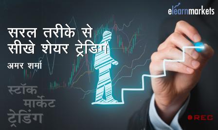 सरल तरीके से सीखे शेयर ट्रेडिंग