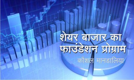 शेयर बाजार का फाउंडेशन प्रोग्राम