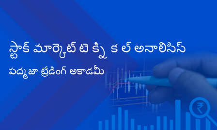 technical analysis in telugu