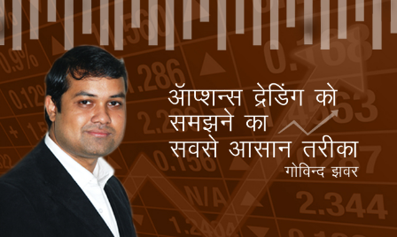 learn options trading in Hindi