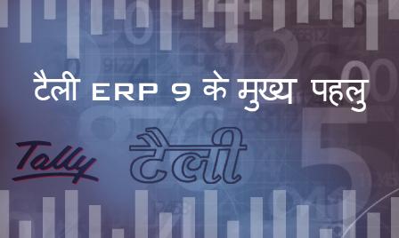 टैली ERP 9 के मुख्य पहलु
