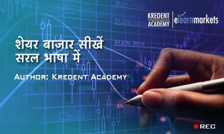 शेयर बाजार सीखें सरल भाषा में